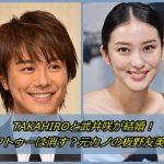 TAKAHIROと武井咲が結婚!タトゥーは消す?元カノの板野友美?