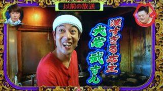 【月曜から夜ふかし】濃すぎるラーメンの場所は?大岩亭の店長の湯切りが面白い!