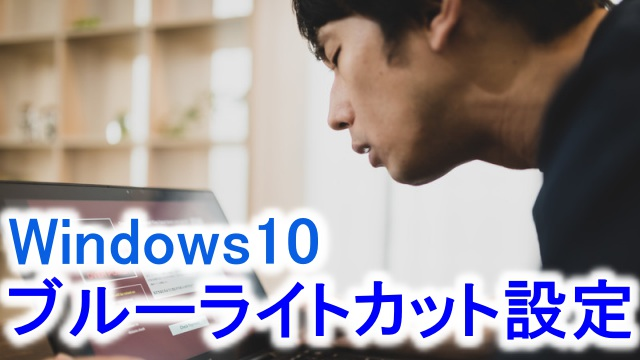 【windows10】ブルーライトカット設定方法!パソコンで目が疲れ対策!