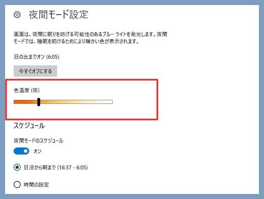 パソコン ブルー ライト カット 設定 【windows10】ブルーライトカット設定方法!パソコンで目が疲れ対策!