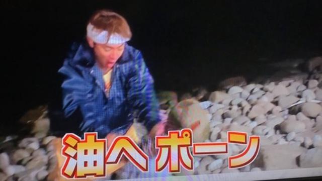 【油へポーン】よゐこ濱口の無人島生活がおもしろい!セリフは?動画あり