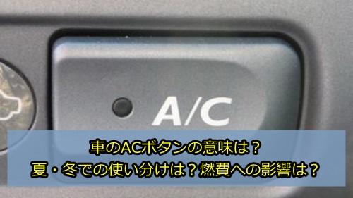 車のACボタン