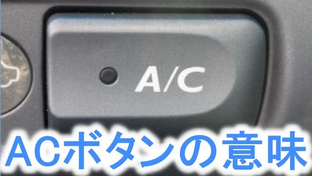 車のACボタンの意味は?夏・冬での使い分けは?燃費への影響は?