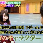 【お見合い大作戦】アピール上手の多田裕子さんが変わって気になる!画像あり