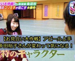 お見合い大作戦の多田裕子