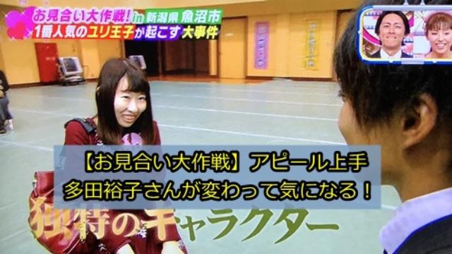 【お見合い大作戦】アピール上手の多田裕子さんが変わってる!画像あり