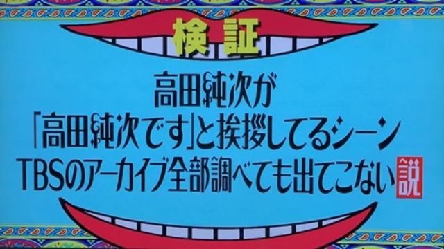 【水曜日のダウンタウン】高田純次の挨拶が面白い!結果や画像まとめ