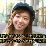 【画像】岡山美人がかわいい!出身芸能人や女優は?秘密のケンミンSHOWで話題