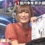 【リアルカイジ】優勝者の井門由美さんがかわいい!1億円の使い道は?決勝動画あり