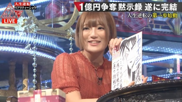 【リアルカイジ】優勝者の井門由美さんがかわいい!1億円の使い道は?
