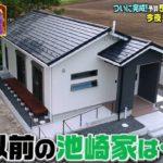 【夜会】サンシャイン池崎の実家が新築できれい?費用はいくら?画像あり