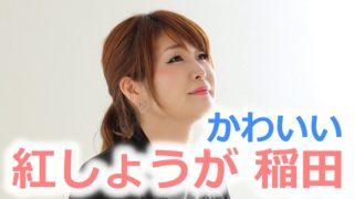 【THE_W】紅しょうがの稲田が可愛い!胸のカップや身長は?