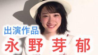 ちびまる子に出演してない?永野芽郁の子役時代に出演した作品や画像をまとめ
