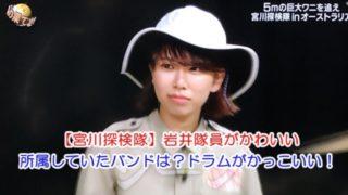 【宮川探検隊】岩井隊員が所属していたバンドは?ドラムがかっこいい!