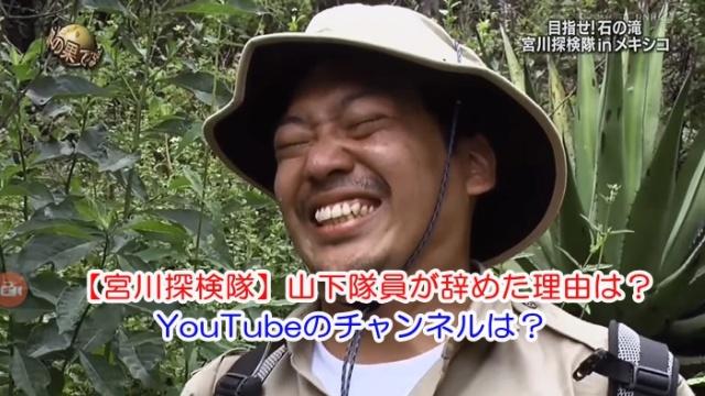 【宮川探検隊】山下隊員が辞めた理由は?YouTubeのチャンネルは?