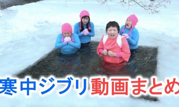 【イッテQ】寒中ジブリ動画まとめ!ガンバレルーヤまひるが面白い