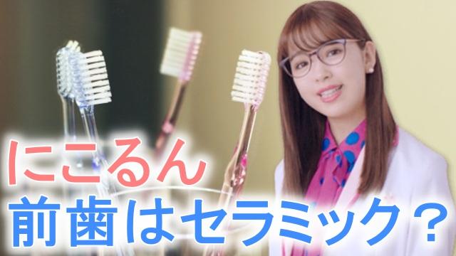 【藤田ニコル】前歯はセラミック