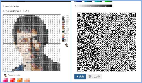 絵 使い方 ドット ナニカ 【あつまれどうぶつの森】マイデザイン作成におすすめ!画像をドット絵に変換するサイト