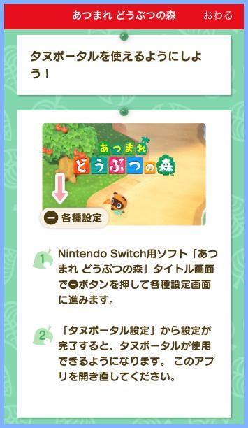 アプリ タヌ ポータル 【あつまれどうぶつの森】Nintendo Switch