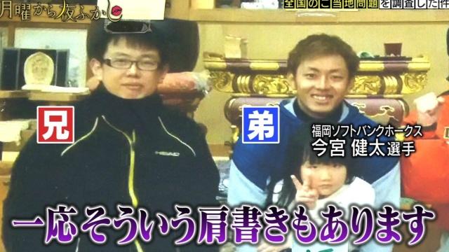 【ソフトバンク】今宮健太の兄のお寺はどこ?月曜から夜ふかしに出演してた