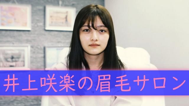 眉 女優 ゲジ