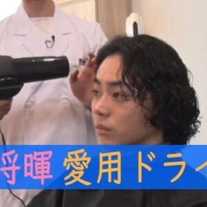 【菅田将暉】愛用のドライヤーのブランドは?顔のむくみが取れやすい
