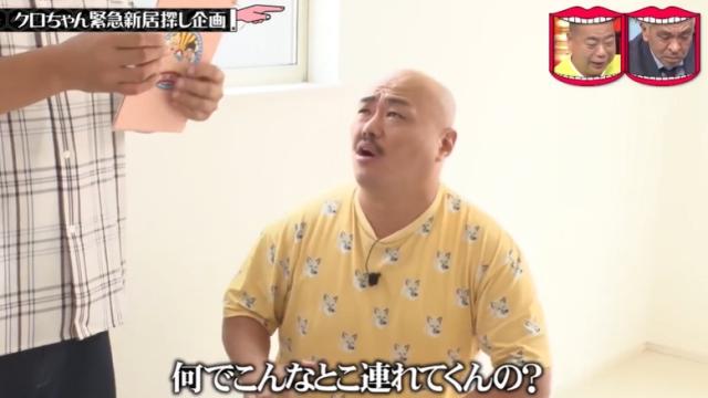 【水ダウ】クロちゃんの「事故物件」の場所はどこ?松戸で起きた事件も紹介