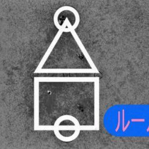 【イカゲーム】韓国本場の遊びのルールや勝利条件|アメンオサの意味は?